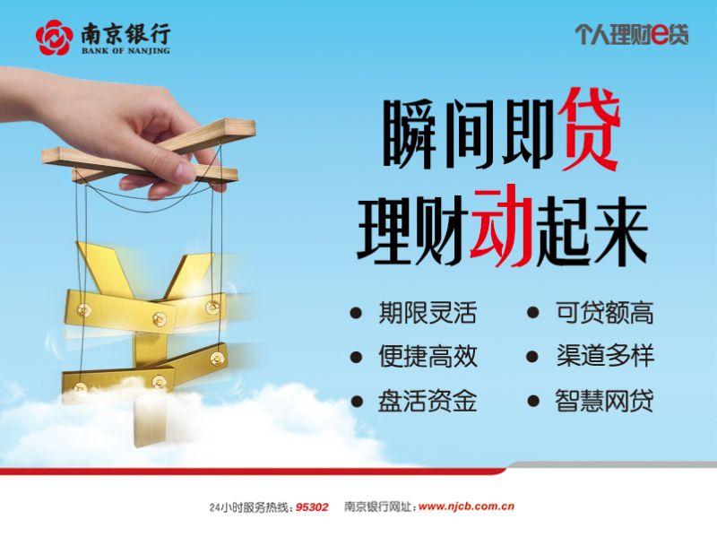 南京银行理财e贷-产品介绍-免费申请-审核资料-好不好下款
