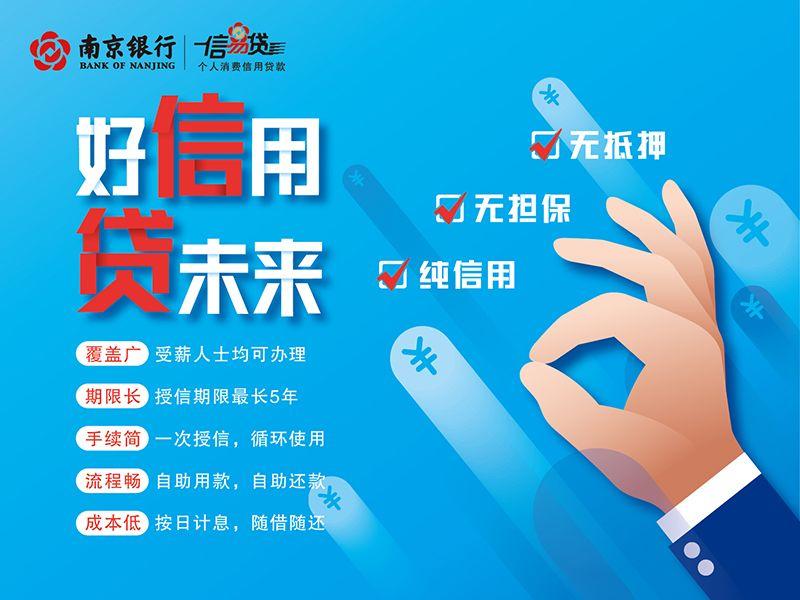 南京银行信易贷-产品介绍-免费申请-审核资料-好不好下款
