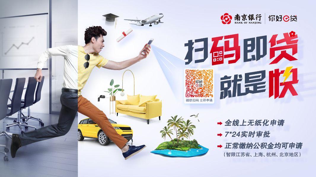 南京银行你好e贷-产品介绍-免费申请-审核资料-好不好下款